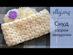 Шарф Снуд Крючком • Узор Звездочки из Пышных Столбиков • Jasmine Stitch Crochet - YouTube