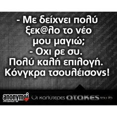 Ααχαχαχα A Funny, Hilarious, Funny Greek, Word 2, Greek Quotes, True Words, Laugh Out Loud, Sarcasm, Good Times