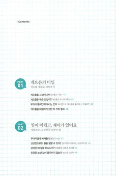 "[알라딘] ""좋은 책을 고르는 방법, 알라딘"" 2d Design, Text Design, Page Design, Book Design, Layout Design, Presentation Layout, Book Layout, Brochure Design, Graphic Design Inspiration"