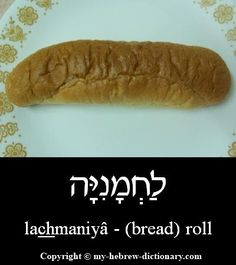 How to say (bread) roll in Hebrew.  Click through to hear it pronounced by an Israeli.