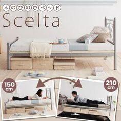のびのびベッド【Scelta】シェルタ  長さ調節が可能【楽天市場】