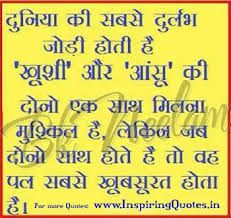 Image result for daily quotes in hindi