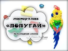Видеоурок: брошь «Попугай» из полимерной глины - Ярмарка Мастеров - ручная работа, handmade
