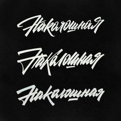 """""""Wip. Cyrillic letters.  #logo #lettering #letters #cyrillic"""""""