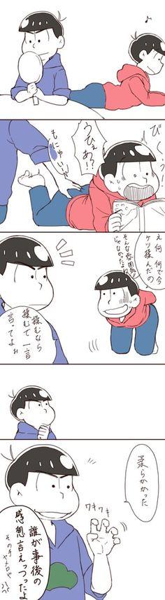 【おそ松さん】こういうところがあるから次男は怖い(六つ子まんが)