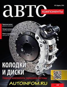 Автокомпоненты №4 2016 - все о мировых автомобильных компонентах, обзор рынка автокомпонентов, профессиональные консультации, технические обзоры и тесты. http://autoinfom.ru/avtokomponenty-4-2016/