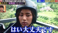 Kis-My-Ft2 Taisuke Fujigaya