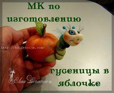 """Гусеница в яблоке Мы продолжаем публикацию мастер-классов по изготовлению кукол в скульптурно-текстильной технике. Сегодня будем делать очаровательную гусеницу из капрона, а мастер-класс Елены Лаврентьевой """"Кукла Гусеница в яблоке своими руками"""" нам в этом поможет. Фото 1-2. Все,"""