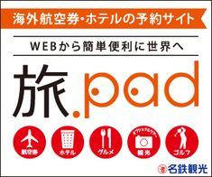 旅.pad 海外航空券・ホテルの予約サイトのバナーデザイン