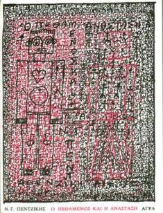 πεντζίκης - Αναζήτηση Google Bohemian Rug, Rugs, Gabriel, Painting, Google, Home Decor, Carpets, Homemade Home Decor, Archangel Gabriel
