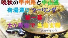 晩秋の甲州路と中山道 宿場巡りツーリング 第一幕 台ヶ原宿で生信玄餅 ^^!
