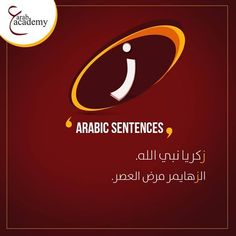 The eleventh letter of the Arabic Alphabet and how it can be used in sentences Arabic Sentences, Learn Arabic Online, The Eleven, Arabic Alphabet, Learning Arabic, Company Logo, Lettering, Drawing Letters, Brush Lettering