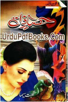 Kids Story Books, Stories For Kids, Best Romance Novels, Urdu Novels, Book Writer, Fiction Novels, Poetry Books, Author, Romantic
