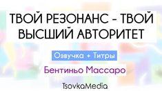 Твой Резонанс - Твой Высший Авторитет ~ Бентиньо Массаро | Озвучка + Титры | TsovkaMedia