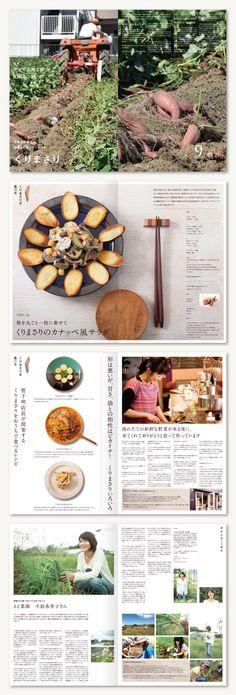 神奈川食べる通信 タブロイドデザイン Pamphlet Design, Booklet Design, Book Design Layout, Book Cover Design, Web Design, Japan Design, Site Design, Brochure Food, Brochure Design