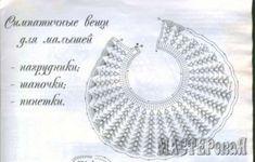 Работа Слюнявчики крючком автор Ксения 68, в технике Крючком, Вязание