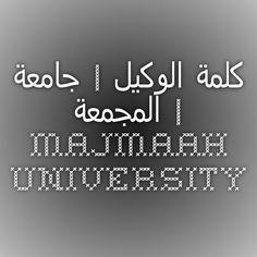 كلمة الوكيل   جامعة المجمعة   Majmaah University