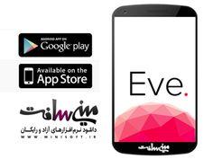 اپلیکیشن Eve برنامهای مخصوص زنان است که میتوانند به کمک آن کنترل باروری و زندگی جنسی خود را به دست بگیرند.