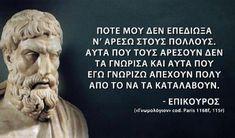 Όπως πίστευε ο Επίκουρος, ο άνθρωπος είναι κάτι μεγάλο και πολύτιμο. Την ευτυχία, τη μακαριότητα, την έχει μέσα του, φτάνει να παραμερίσει όσα τον ενοχλούν και του κάνουν κόλαση τη ζωή. Statue, Sculpture, Sculptures