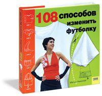 Generation T Russian Edition