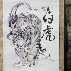 """Byakko"" - The White Tiger of West. Watercolour and ink (for calligraphy) on Canson watercolour paper size 42,0x59,4 cm 200gsm. Painted with direct brush techniques (without pre-sketch). SOLD #watercolour #watercolor #art #painting #chinese #japanese #animals #artwork #illustration #byakko #baihu by #jongkie #calligraphy"
