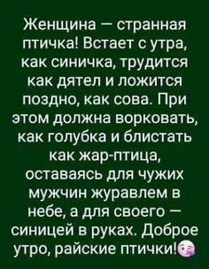 Happy Birthday Wishes Quotes, Happy Birthday Images, Trust Quotes, Wish Quotes, Russian Jokes, Motivational Quotes, Inspirational Quotes, Biblical Verses, Destin