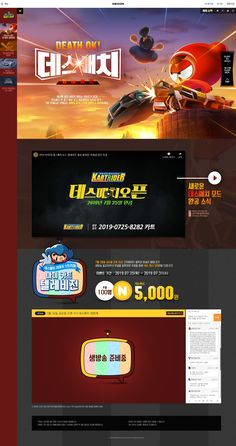 #웹이벤트 #web event #웹디자인 #web design #게임이벤트 #game event #이벤트 #카트라이더 Web Design, Game Ui Design, Site Design, Flat Design, Gaming Banner, Promotional Design, Event Page, Web Layout, Design Development