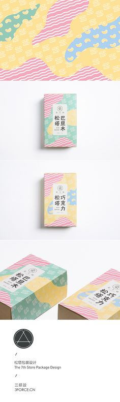 The Store Puff Pastry on Behance Craft Packaging, Tea Packaging, Identity Design, Brochure Design, Visual Identity, Japan Design, Design Graphique, Packaging Design Inspiration, Love Design