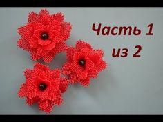 Цветок из бисера. Бисероплетение. Мастер - класс / Flowers from beads. Beading - YouTube