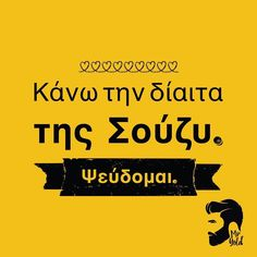 #mrgoldwtf #greece #ελλαδα #ατακες #atakes #funny #comedy #quotes #greekquotes