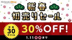 ニンテンドーeショップ 新春初売りセール開催! | トピックス | Nintendo