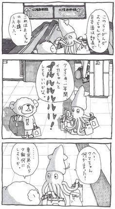 124話|イカちゃん (まんが)|note