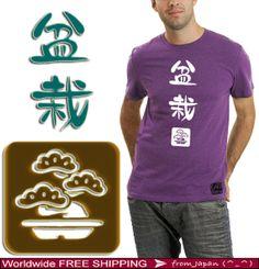 BONSAI 盆栽 - Japanese Bonsai T shirt - Bonsai Shirt from Japan