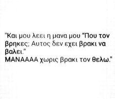 Μαναααα συνελθεεεε... Greek quotes