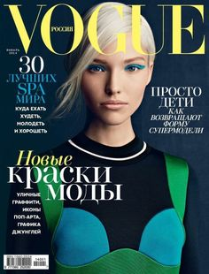 Sasha Luss wears Prada by Patrick Demarchelier for Vogue Russia January 2014 Cover.