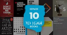 Διαγωνισμός: 10 δωρεάν βιβλία Web Design!