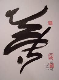 DREAM (Japanese = Yume) Calligraphy by Qiao