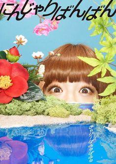 Japanese Poster: Kyary Pamyu Pamyu: Ninjari Ban Ban. Steve Nakamura. 2012