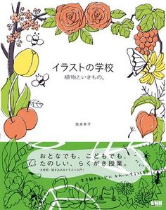Illustration School: Plants and Small Creatures by Sachiko Umoto