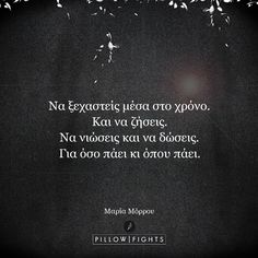 """I forgot about the style of """"me – Nicewords Greek Love Quotes, Small Quotes, Quotes For Kids, Quotes To Live By, Happy Girl Quotes, New Adventure Quotes, Pillow Quotes, Boyfriend Quotes, Encouragement Quotes"""
