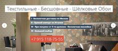 Текстильные, Шёлковые, Бесшовные Обои в Москве http://www.обоимаркет.рф