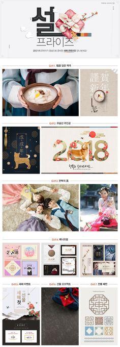 클립아트코리아 - 통로이미지 Web Design, Page Design, Food Design, Booklet Design, Event Banner, Promotional Design, Asian Design, Event Page, Ui Web