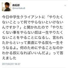 いいね!871件、コメント8件 ― 森 拓郎さん(@mori_taku6)のInstagramアカウント: 「その先にやりたいことがあれば、やりたくないことをやる意味はある。」