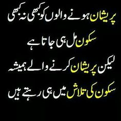 is part of Poetry quotes - Urdu Love Words, Words Of Hope, Deep Words, Sufi Quotes, Poetry Quotes, Spiritual Quotes, Best Islamic Quotes, Islamic Inspirational Quotes, Inspiring Sayings