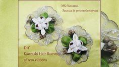 DIY Kanzashi hair barrette of reps ribbon/ Майстер клас: Заколка канзаші з репсової стрічки