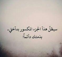 ياسين True Love Quotes, Sad Quotes, Words Quotes, Best Quotes, Life Quotes, Sweet Words, Love Words, Proverbs Quotes, Forgiveness Quotes