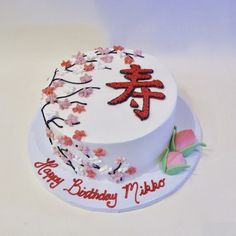 Beautiful Photo of Japanese Birthday Cake . Japanese Birthday Cake Japanese Birthday Cake With Freehand Designs Creative Cakes Chinese Birthday, Japanese Birthday, Japanese Party, Japanese Cake, Themed Birthday Cakes, Themed Cakes, Birthday Parties, Birthday Ideas, Meat Cake