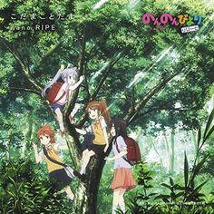 CD◇『こだまことだま/nano.RIPE』TVアニメ『のんのんびより』の第ニ期『のんのんびより りぴーと』のオープニング主題歌を収録したシングル。第一期に引き続きnano.RIPEが担当。