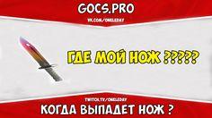 GOCS.PRO - Открытие кейсов на сайте GOCS.PRO когда выпадает нож в CS GO #4