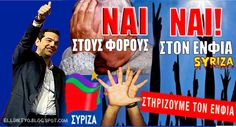 ΚΛΙΚ ΕΔΩ => http://elldiktyo.blogspot.com/2015/11/Nai-se-ola.html [ΘΕΜΑΤΑ 07/11/2015] ΡΑΓΔΑΙΑ Η ΦΤΩΧΟΠΟΙΗΣΗ των ΕΛΛΗΝΩΝ - Εφιαλτικοί οι αριθμοί της ολοένα αυξανόμενης εξαθλίωσης... - Αόρατοι οι Πολίτες με αναπηρίες για τον Μνημονιακό Σύριζα *** ΒΙΝΤΕΟ Τσίρκο αποπροσανατολισμού από κόμματα και κανάλια: Στοχοποιούν την μόνη δύναμη που αντιστέκεται στο ξεφτιλισμένο τους Σύστημα .>>>>>
